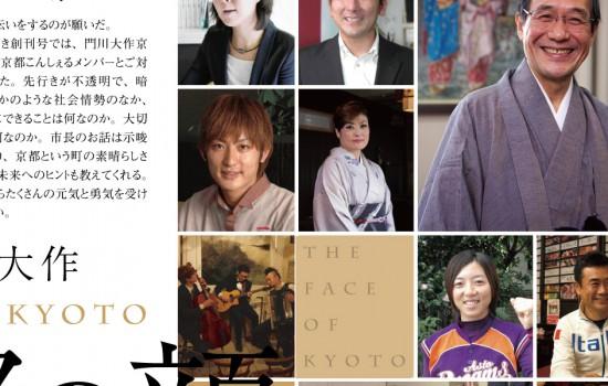 kyotoconciernews-s