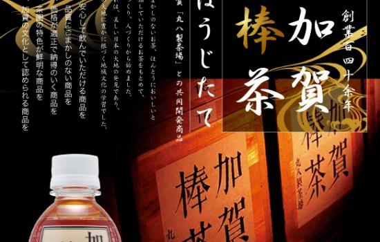 盛田 加賀棒茶