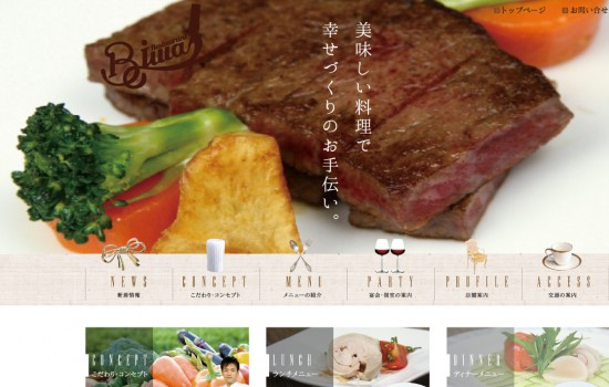 レストランびわ ホームページ